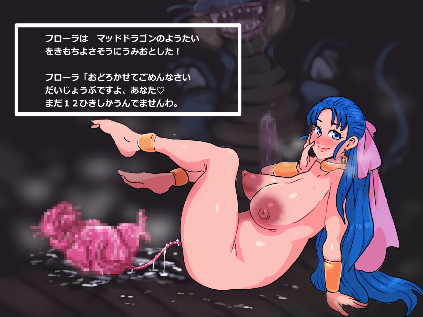 mod 11 quest dragon nude Hachinan tte, sore wa nai deshou!